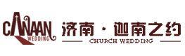 迦南之约济南婚庆公司logo