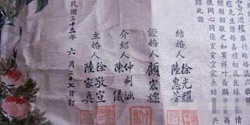 古朴的浪漫 民国时期的结婚证词